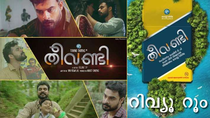 theevandi-review