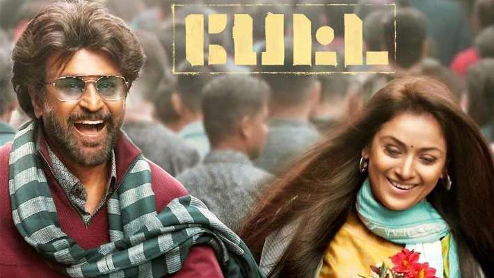 huge-booking-of-petta-tickets-via-online