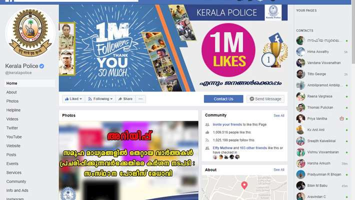kerala-police-facebook-page-reached-one-million-likes