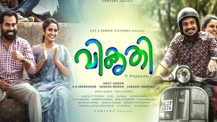 malayalam-movie-vikruthi-s-review