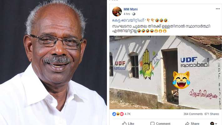 mm-mani-trolls-on-congress-s-wall-poster-without-candidate-name