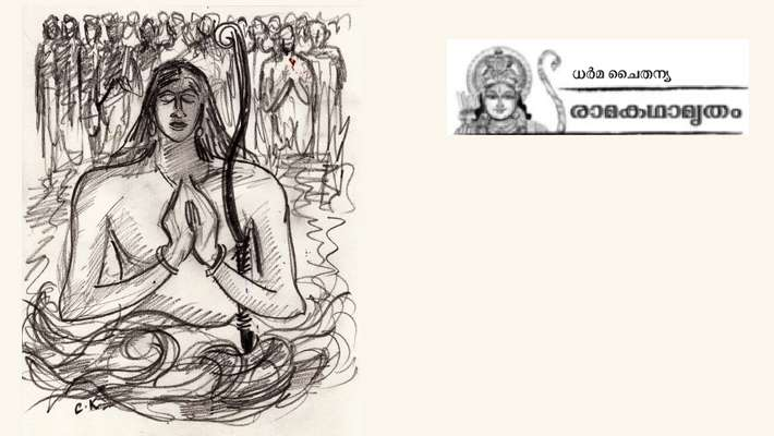 ramayanam-special-story
