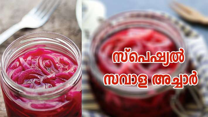 Onion Pickle, Special Onion Pickle Recipe, Food