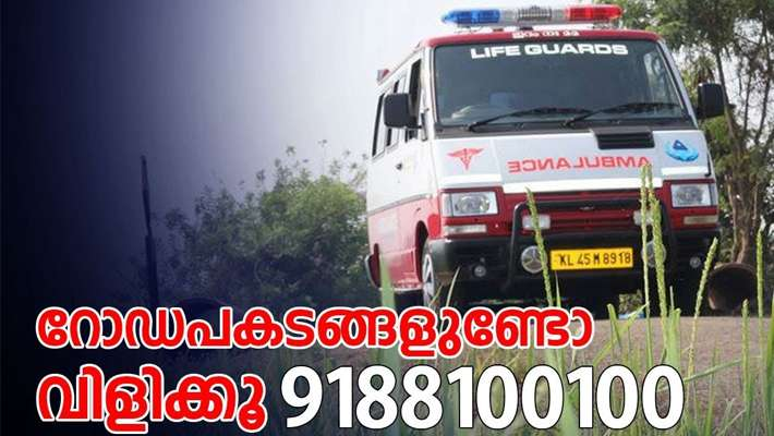 trauma-care-ambulance-service-starts-tomorrow