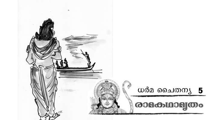 ramayanam-stories-karkidakam-month