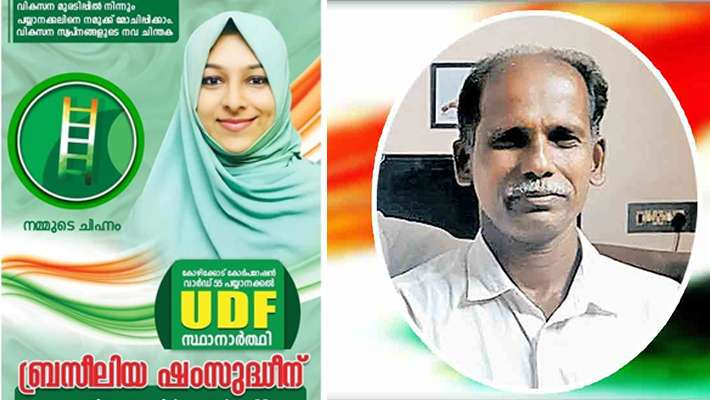 Kerala Election 2020, Verity Name, ELection Campaign