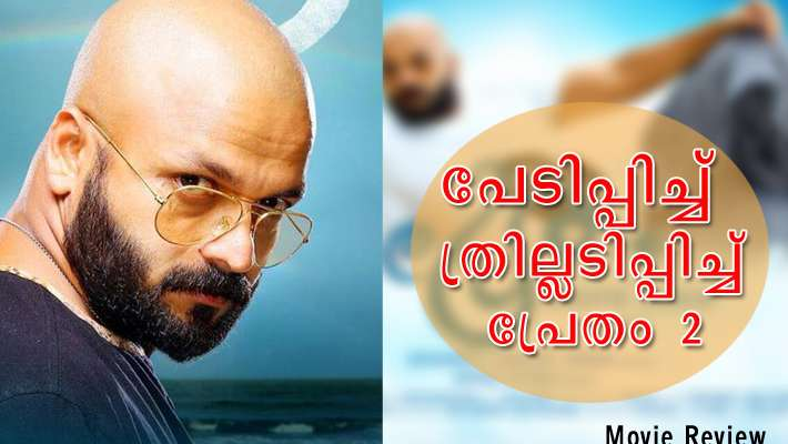 pretham-2-movie-review