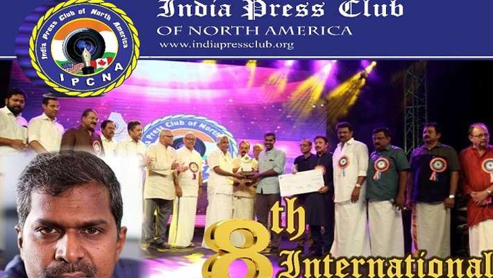 india-press-club-national-conference-updates