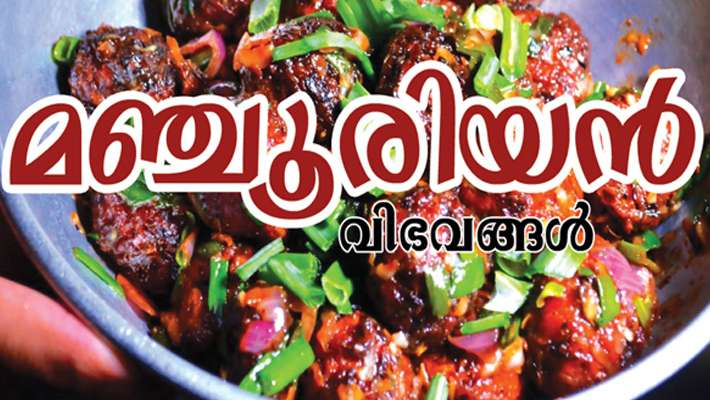 manchurian-food-recipes