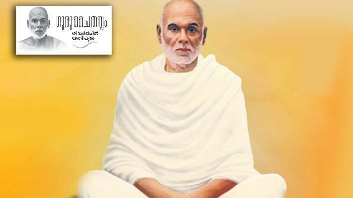 sree-narayana-guru-biography